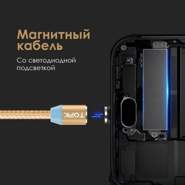 Магнитный кабель быстрой зарядки TOPK LED AM23 QC 2.0