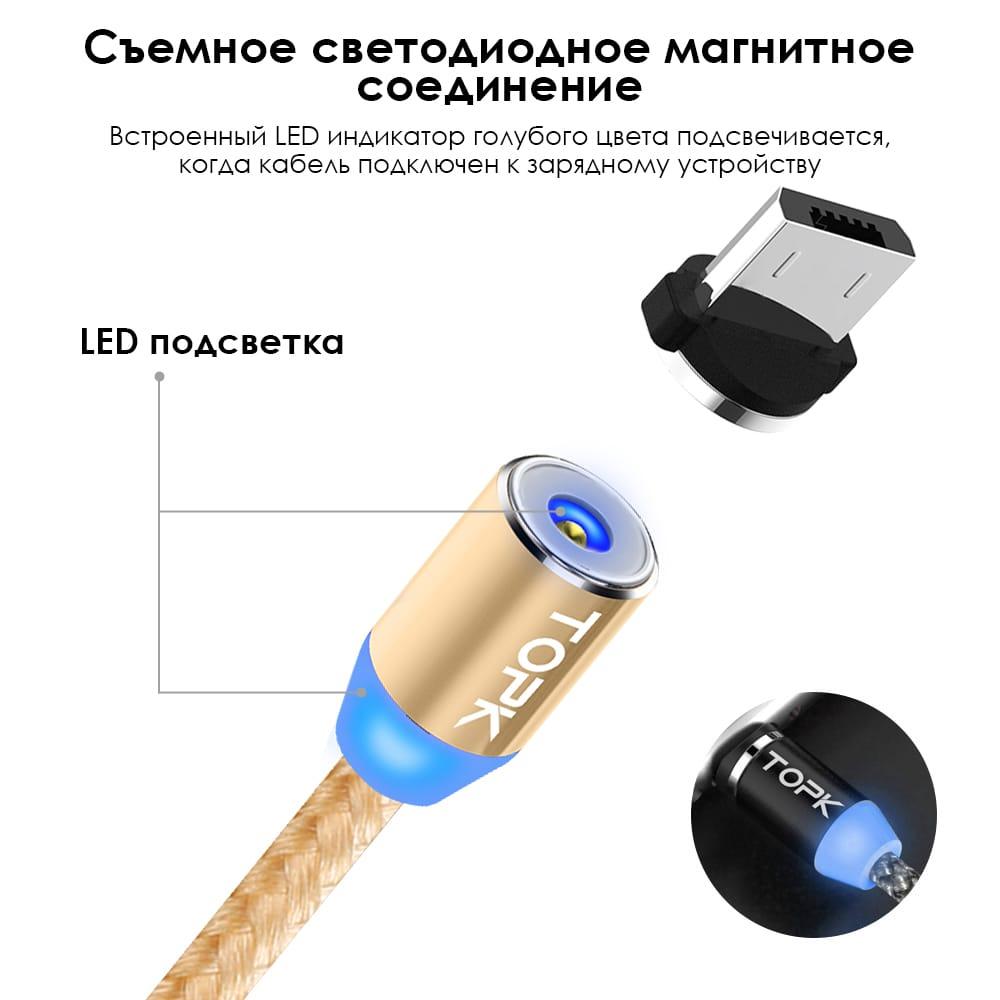 Преимущества магнитных кабелей