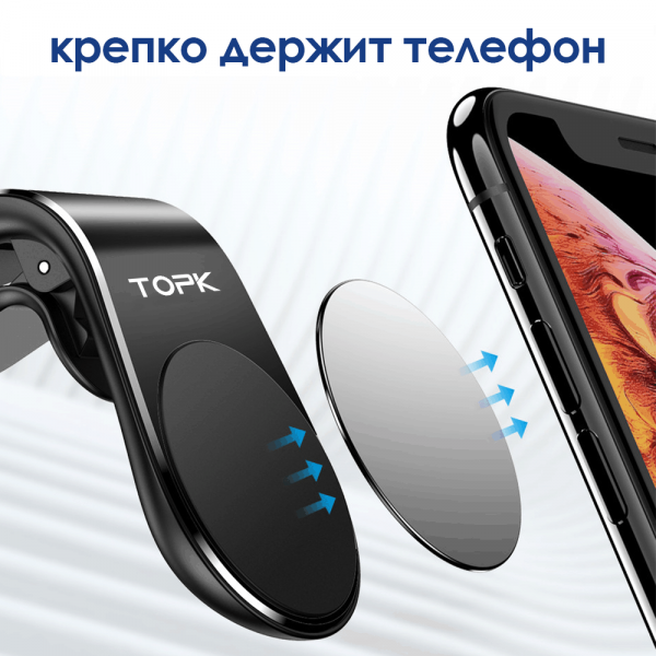 Магнитный держатель телефона TOPK D11 с креплением на вентиляционную решетку