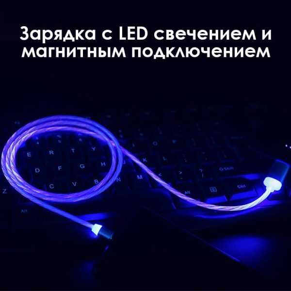 Светящийся магнитный кабель быстрой зарядки TOPK LED AM67 12W QC 2.0