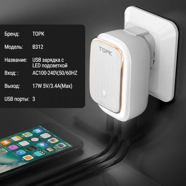 Сетевое зарядное устройство TOPK B312 LED 17W 3xUSB