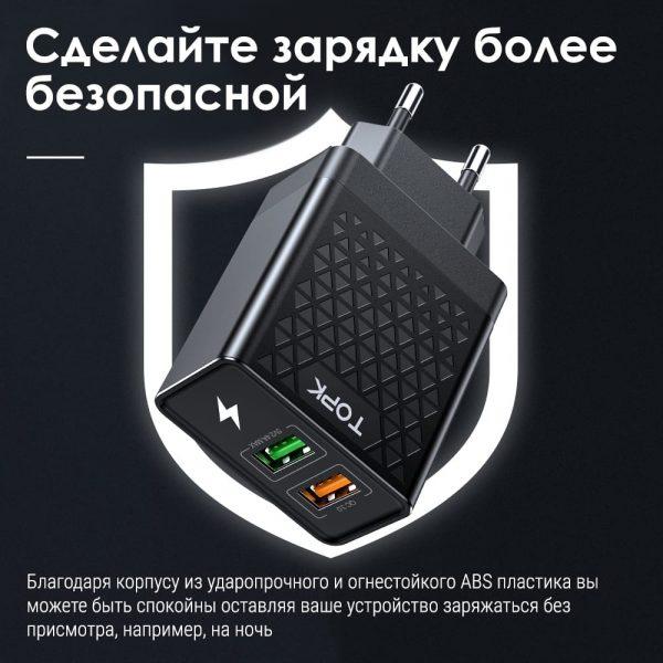 Сетевое зарядное устройство TOPK B254Q QC 3.0 28W 2xUSB