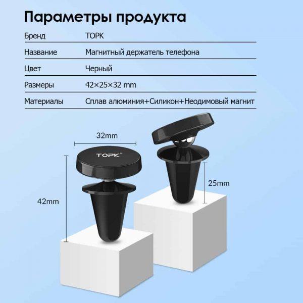 Магнитный держатель телефона TOPK D03 с креплением на вентиляционную решетку