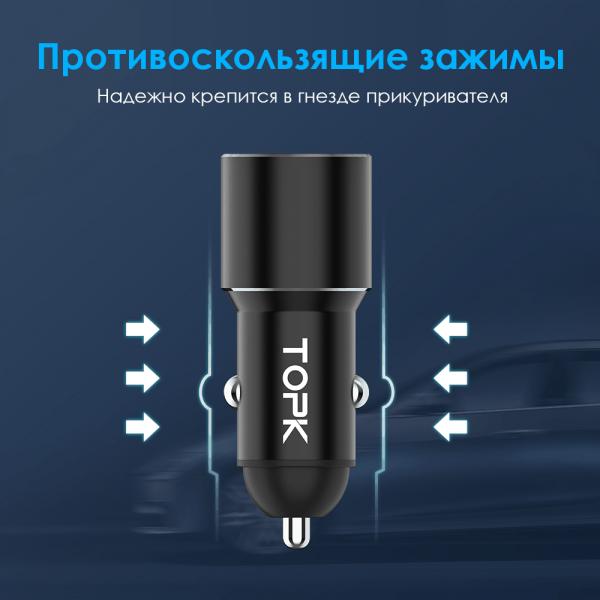 Автомобильное зарядное устройство TOPK G207Q QC 3.0 30W 2xUSB