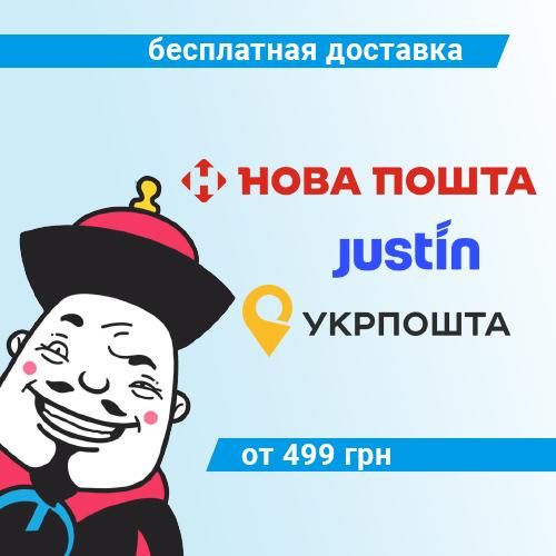 """Бесплатная доставка  в отделение """"Новая Почта"""", """"Justin"""" или """"Укрпочта"""" при сумме заказа от 499 грн"""