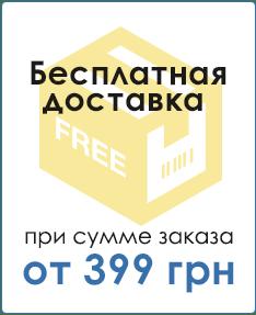 """Бесплатная доставка в отделение """"Новая Почта"""" при сумме заказа от 399 грн"""