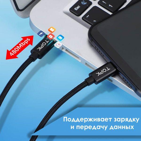 Кабель зарядки и синхронизации TOPK AN80 60W
