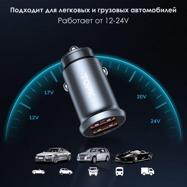 Автомобильное зарядное TOPK G210Q 18W 2xUSB