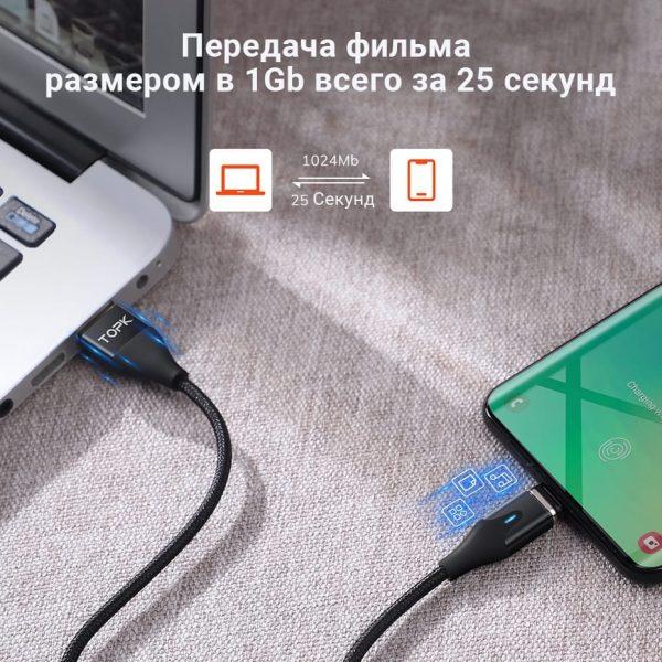 Магнитный кабель зарядка TOPK AM63 LED 18W