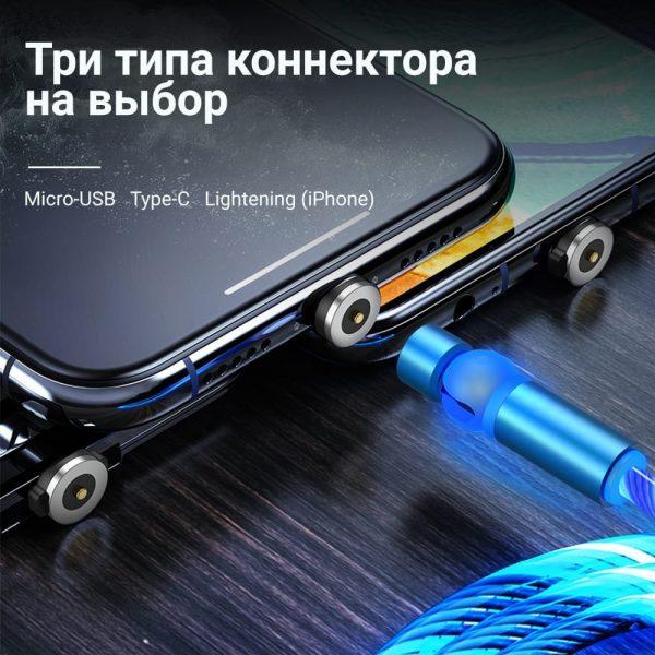 Светящийся магнитный USB кабель для зарядки телефона вращающийся на 540° - TOPK AM22 LED