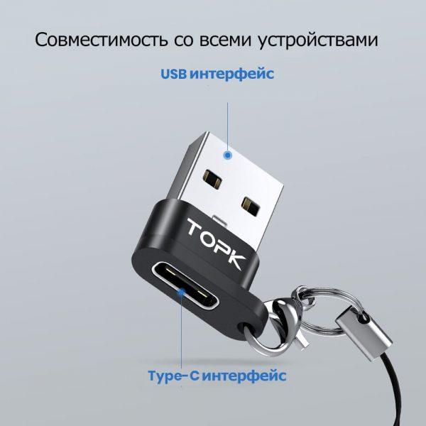 Адаптер OTG USB 2.0 Type-C TOPK AT12